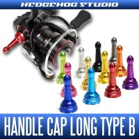 【新製品】【HEDGEHOG STUDIO/ヘッジホッグスタジオ】ダイワ・17月下美人AIR対応 ハンドルスクリューキャップ 【ロングタイプ - B】 HLC-SD-B