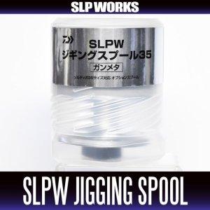 画像2: 【ダイワ純正】 SLPW ジギングスプール【35】 ガンメタ