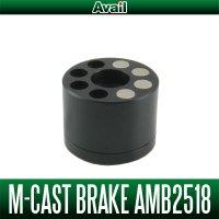 【Avail/アベイル】マイクロキャストブレーキ【AMB2518】(アベイル製スプール・AMB2518TR専用モデル)