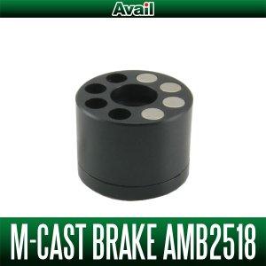画像1: 【Avail/アベイル】マイクロキャストブレーキ【AMB2518】(アベイル製スプール・AMB2518TR専用モデル)