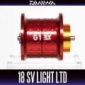 【ダイワ純正】18 SV LIGHT LTD用 純正スペアスプール (18 SVライトリミテッド・バス釣り)