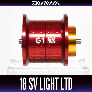 画像1: 【ダイワ純正】18 SV LIGHT LTD用 純正スペアスプール (18 SVライトリミテッド・バス釣り)