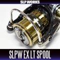 【ダイワ・SLPワークス純正】SLPW EX LTスプール 【18イグジスト対応】