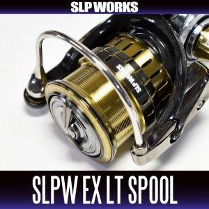画像1: 【ダイワ・SLPワークス純正】SLPW EX LTスプール 【18イグジスト・19セルテート対応】