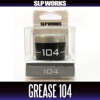 【ダイワ/SLP WORKS】★新製品★メンテナンスグリス 104