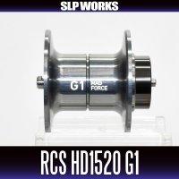 【ダイワ純正】RCS HDカスタム HD1520 G1スプール 【ガンメタ】