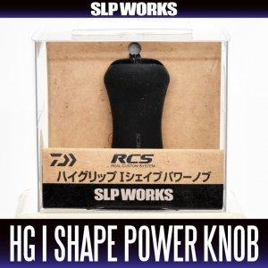 画像1: 【ダイワ純正】 RCS ハイグリップ Iシェイプ パワー ハンドルノブ HKRB