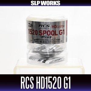 画像2: 【ダイワ純正】RCS HDカスタム HD1520 G1スプール 【ガンメタ】