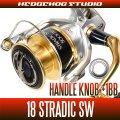 シマノ 18ストラディックSW 4000HG,4000XG,5000XG,5000PG用 ハンドルノブベアリング(+1BB)(ソルトウォーターフィッシング・ショアジギ・オフショア)