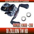 【ダイワ】18ジリオンTW HD用 ハンドルノブベアリングチューニングキット(+2BB)(バス釣り・ソルトウォーターフィッシング)