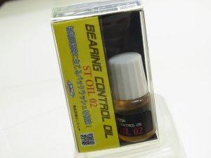 画像2: 【Y`Z CRAFT】 ビックベイト専用OIL ST-OIL