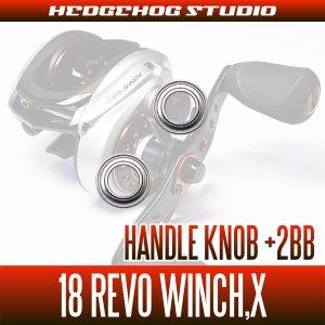 画像2: 【アブ】 18レボ ウィンチ・X用 ハンドルノブベアリングキット(+2BB)【Revo WINCH/X・バスフィッシング】