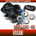 【アブ】 18ロキサーニ用 ハンドルノブベアリングキット(+4BB)【ROXANI・バスフィッシング】