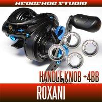 【アブ】 18ロキサーニシリーズ用 ハンドルノブベアリングキット(+4BB)【ROXANI・バスフィッシング】