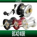 【Avail/アベイル】(五十鈴/イスズ) BC420SSSシリーズ用 マイクロキャストスプール【BC4240R】