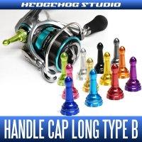 【新製品】【HEDGEHOG STUDIO/ヘッジホッグスタジオ】ダイワ・18エメラルダスAIR対応 ハンドルスクリューキャップ 【ロングタイプ】 HLC-SD-B