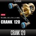 【リブレ/LIVRE】 CRANK 120 (クランク 120)※新製品ご予約:9月下旬発売予定※