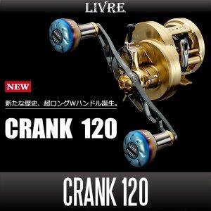画像1: 【リブレ/LIVRE】 CRANK 120 (クランク 120)