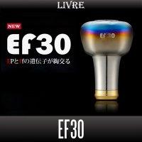 【リブレ/LIVRE】EF30 ハンドルノブ HKAL