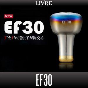 画像1: 【リブレ/LIVRE】EF30 ハンドルノブ HKAL