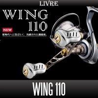 【リブレ/LIVRE】 WING 110 (スピニングリール用ダブルハンドル・エギング)