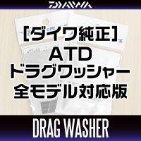 【ダイワ純正】スピニングリール  ATDドラグワッシャー 全モデル対応版