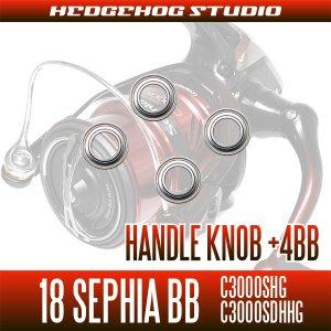 画像2: 18セフィアBB C3000SDH,C3000SDHHG番(ダブルハンドル)専用 ハンドルノブ4BB仕様チューニングキット(+4BB)