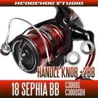 18セフィアBB C3000S,C3000SHG番(シングルハンドル)専用 ハンドルノブ2BB仕様チューニングキット(+2BB)