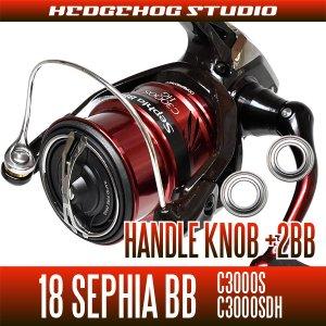 画像1: 18セフィアBB C3000S,C3000SHG番(シングルハンドル)専用 ハンドルノブ2BB仕様チューニングキット(+2BB)