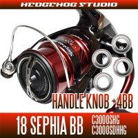 18セフィアBB C3000SDH,C3000SDHHG番(ダブルハンドル)専用 ハンドルノブ4BB仕様チューニングキット(+4BB)