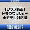 【シマノ純正】 スピニングリール ドラグワッシャー 全モデル対応版