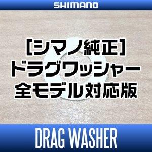 画像1: 【シマノ純正】 スピニングリール ドラグワッシャー 全モデル対応版