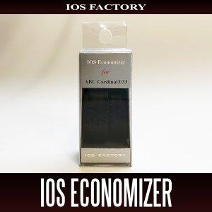 画像1: 【IOSファクトリー】 カーディナル用 IOS エコノマイザー