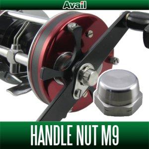 画像1: 【Avail/アベイル】アンバサダー 7000シリーズ用 チタン64合金製 ハンドルナット M9