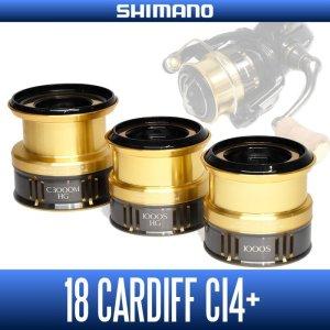 画像1: 【シマノ純正】18カーディフCI4+用純正スペアスプール 各サイズ(18CARDIFF CI4+・スピニングリール・エリアトラウト・ネイティブトラウト)