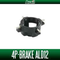 【Avail/アベイル】シマノ 12アルデバランBFS XG ALD1224R専用遠心ブレーキ [4P-BRAKE ALD12]