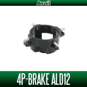画像1: 【Avail/アベイル】シマノ 12アルデバランBFS XG ALD1224R専用遠心ブレーキ [4P-BRAKE ALD12]