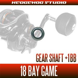 画像2: 【シマノ】18ベイゲーム用 ドライブギア軸用1BBベアリングキット(+1BB)