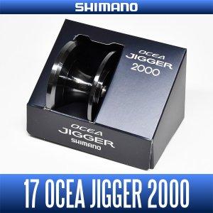 画像3: 【シマノ純正】17オシアジガー 純正スペアスプール 各種サイズ  (17OCEA JIGGER)
