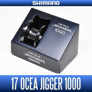 画像1: 【シマノ純正】17オシアジガー 純正スペアスプール 各種サイズ  (17OCEA JIGGER)