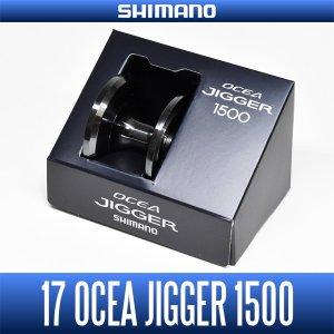 画像2: 【シマノ純正】17オシアジガー 純正スペアスプール 各種サイズ  (17OCEA JIGGER)