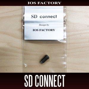 画像1: 【IOSファクトリー】 SDコネクト(シマノ・ダイワ ハンドル共用シャフト)