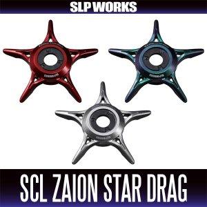 画像1: 【ダイワ純正】 SCL ZAION/ザイオン スタードラグ SLP WORKS