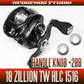 【ダイワ】18ジリオンTW HLC 1516用 ハンドルノブベアリングチューニングキット(+2BB)(バス釣り・遠投仕様)