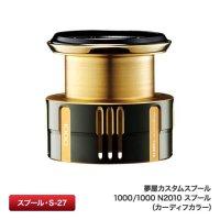 【シマノ純正】 夢屋カスタムスプール 1000/1000 N2010 スプール (カーディフカラー)