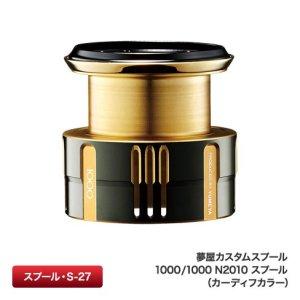 画像1: 【シマノ純正】 夢屋カスタムスプール 1000/1000 N2010 スプール (カーディフカラー)