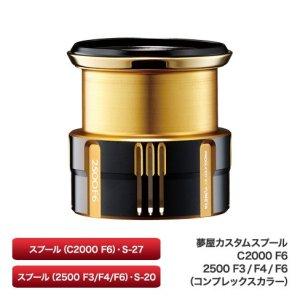画像1: 【シマノ純正】夢屋カスタムスプール C2000 F6/2500 F3/2500 F4/2500 F6 スプール (コンプレックスカラー)