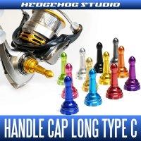 【新製品】【HEDGEHOG STUDIO/ヘッジホッグスタジオ】20レブロス対応 ハンドルスクリューキャップ【ロングタイプ- C】HLC-SD-C