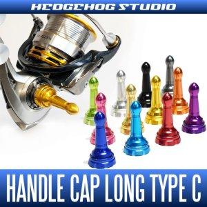 画像1: 【新製品】【HEDGEHOG STUDIO/ヘッジホッグスタジオ】EM MS・レブロス・レガリス対応 ハンドルスクリューキャップ【ロングタイプ- C】HLC-SD-C