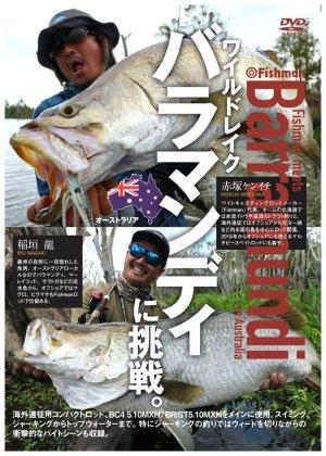 画像1: [Fishman/フィッシュマン] ★新製品★FishmanDVD 〜 バラマンディ in オーストラリア